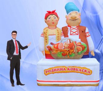 Пневмоконструкция Родинна ковбаска