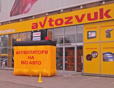 Пневмостенд Аккумулятор Avtozvuk