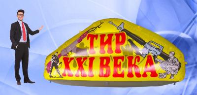 Пневмоконструкция лого Тир